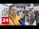 Южнокорейские пограничники приняли российских туристок за проституток - Россия 24