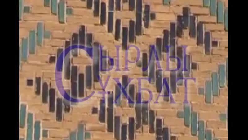 ТұранТүркістан Сырлы сұхбат хабарының қонағы Әли Жандаулетұлы Нышанов заңгер жазушы Али Нышанов