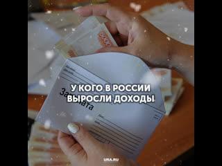 У кого в России выросли доходы