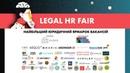 Legal HR Fair 2019