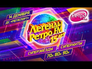 """""""ЛЕГЕНДЫ РЕТРО FM 2019"""" на  РЕН ТВ"""