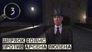 А я тут это Птичку ловлю Ага ▷ Шерлок Холмс против Арсена Люпена