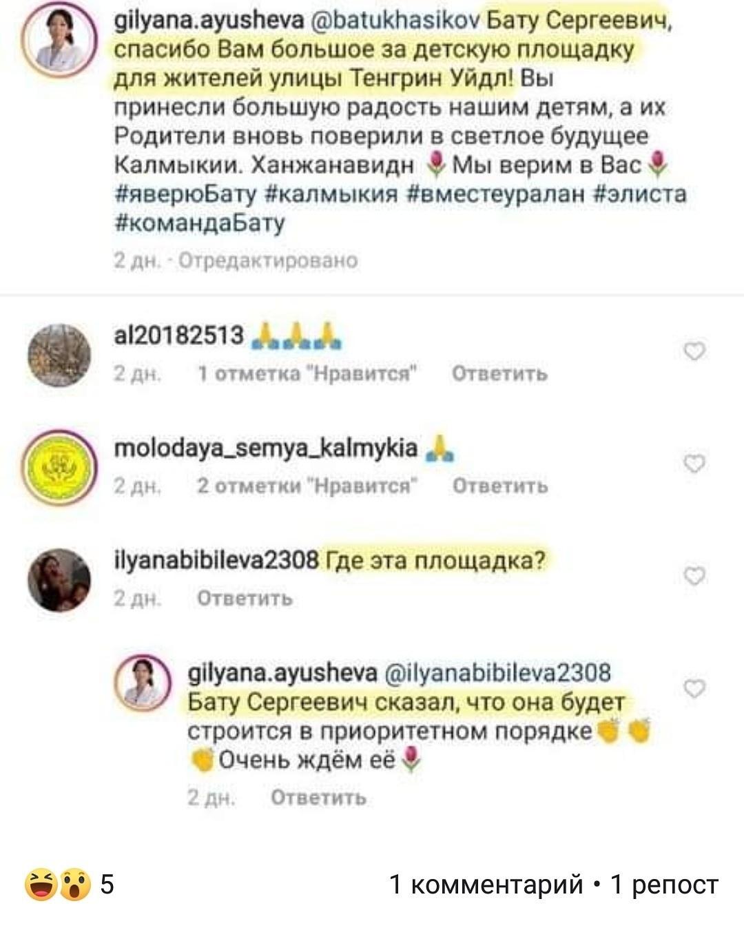 Депутат городского совета Элисты