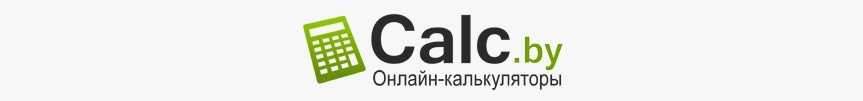 calc.by