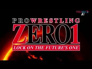 Pro Wrestling ZERO1 Fire Festival 2019 (2019.07.20) - День 10