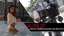 Vlog 27 Yummy Zcam e2 / VAZEN Anamorphic 1.8x 28mm T2.2
