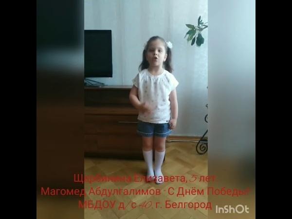 Щербинина Елизавета 5 лет авт Магомед Абдулгалимов С Днём Победы