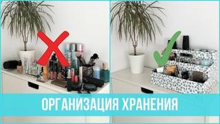 12 идей по организации домашнего пространства У ПОДПИСЧИКОВ | 25 часов в сутках