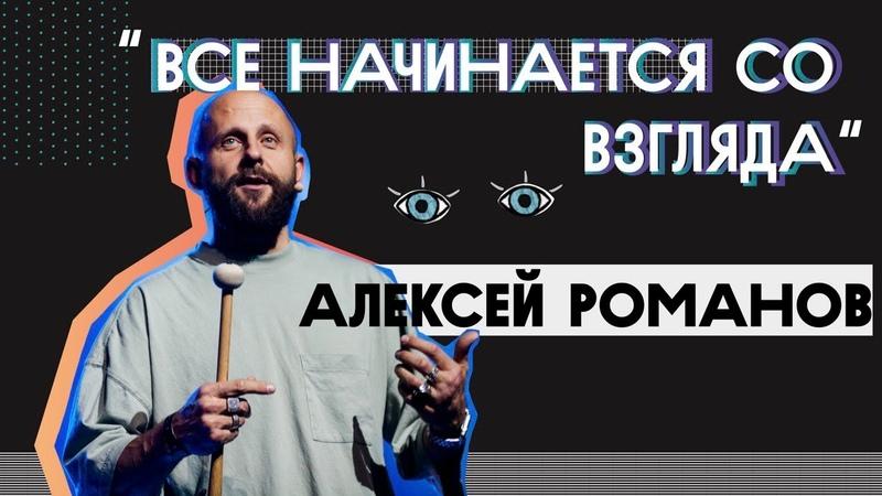 ЮС19 | Алексей Романов | Всё начинается со взгляда