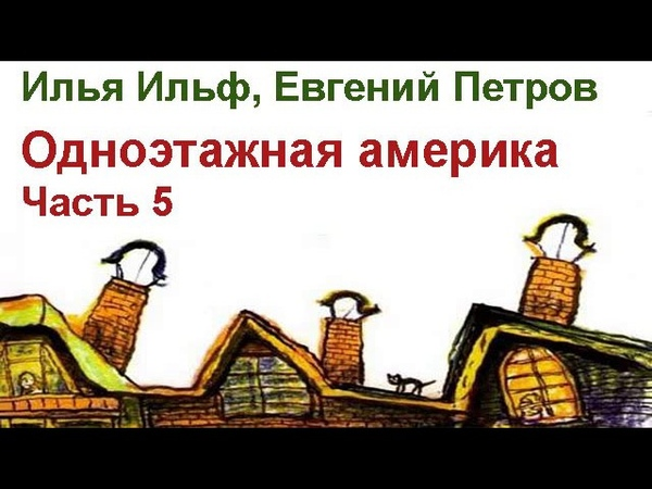 АудиоКнига Ильф и Петров Одноэтажная Америка Часть 5