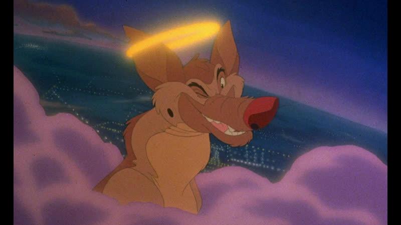 Все псы попадают в рай All Dogs Go To Heaven 1989
