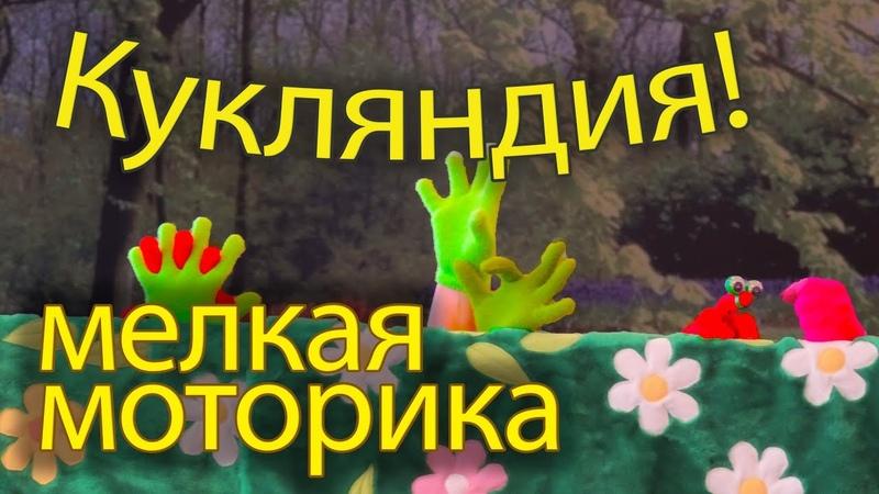 Программа Кукляндия Авторы Родина М И Буренина А И