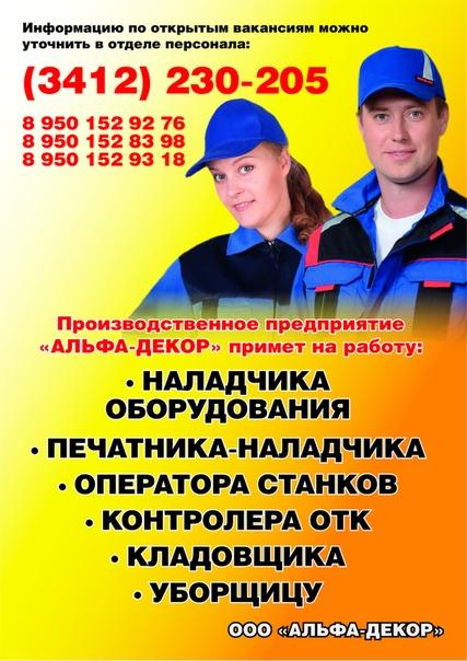 Работа в ижевске вакансии удаленная свежие вакансии удалённой работы в москве