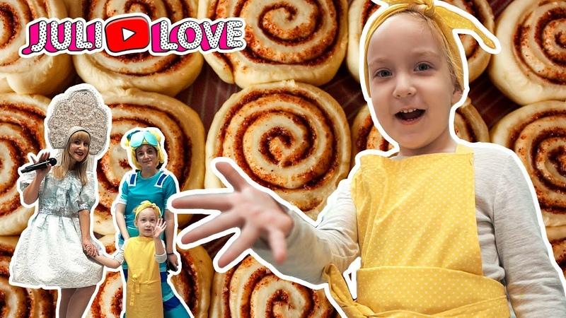 Юля готовит булочки синабон Снегурочка и Снежка Сказочный патруль Новогодняя дискотека