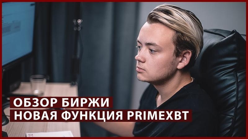 Covesting на primeXBT Как трейдеру привлечь инвестиции обзор биржи Артём Первушин
