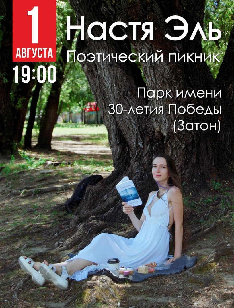 Афиша Краснодар Настя Эль. Поэтический пикник Краснодар