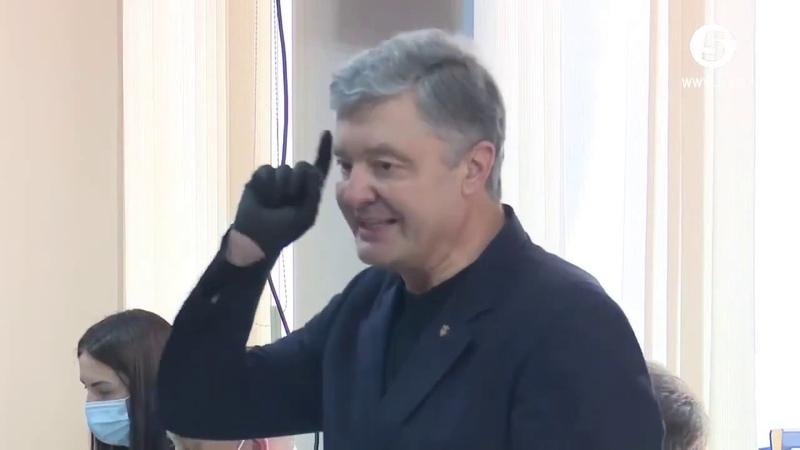 Засідання Печерського судилища Порошенко згадав у виступі Рябошапку, академіка Вишинського