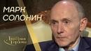 Историк Марк Солонин. В гостях у Дмитрия Гордона 2019