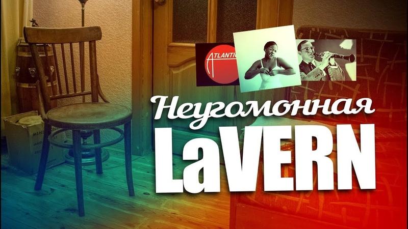 Неугомонная LaVern