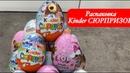 Распаковка Киндер Сюрприз . Unboxing Kinder Surprise Маша и Медведь , Куклы LoL.
