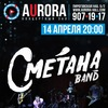 14.04 | СМЕТАНА band | Питер | AURORA