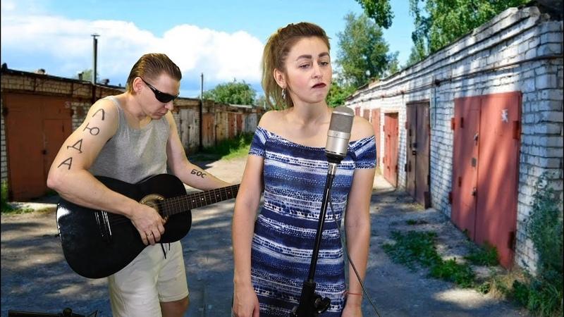 Не воровка - для пацанов блатные песни / как НЕ играть на гитаре
