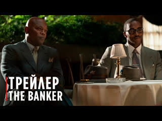 The banker   official trailer