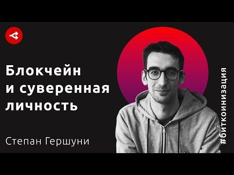 Как блокчейн способствует суверенности личности в документообороте Степан Гершуни