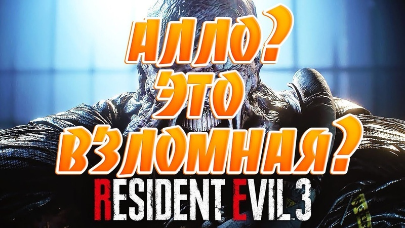 Алло,Это CODEX?Когда Взлом Resident Evil 3 Remake?чилимдома