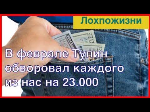 Гениальный и Солнцеликий опять залез в карманы граждан и вытащил по 23000 рублей у каждого