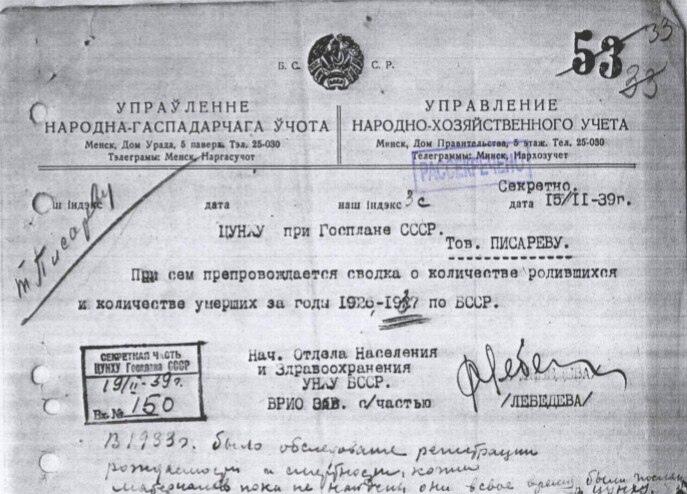 Белорусский «голодомор», изображение №33