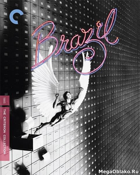 Бразилия / Brazil [Criterion   Director's Cut] (1985/BDRip/HDRip)