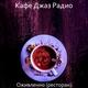 Кафе Джаз Радио - Романтик, Чувство