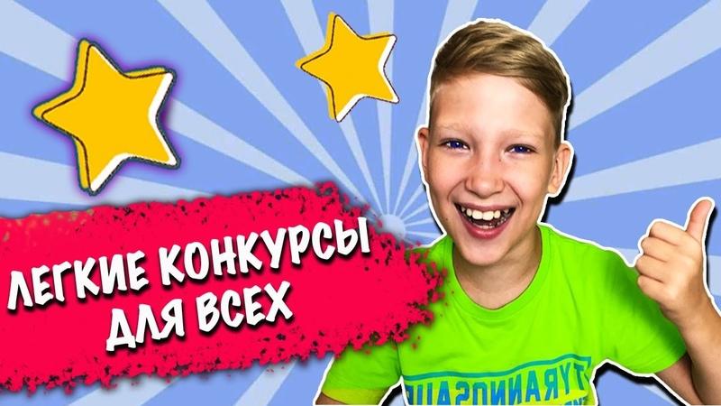 Веселые КОНКУРСЫ для детей и взрослых легкие конкурсы и игры для всех