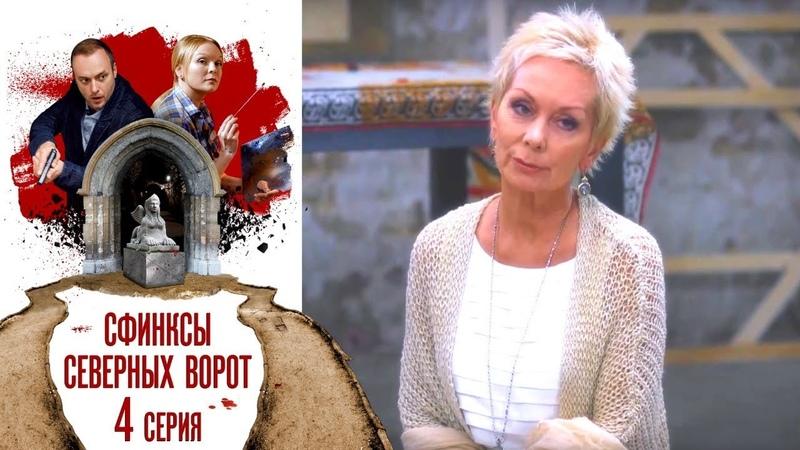 Сфинксы северных ворот Фильм шестой Серия 4 2017 Сериал HD 1080p