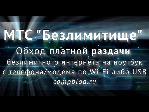 Как в 2019 году ОБОЙТИ ОГРАНИЧЕНИЕ МТС ТАРИФИЩЕБЕЗЛИМИТИЩЕ на РАЗДАЧУ интернета по Wi-Fi. TTL.