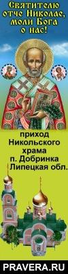 Храм п. Добринка Добринский район Липецкая обл