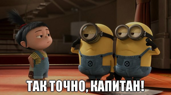 Запись от 11.08.2013 | Добрый МИНЬОН | ВКонтакте