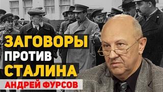 Сталин бо́льшую часть своей жизни боролся против коммунистической партии… Андрей Фурсов