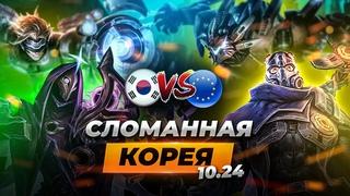 Сломанная Корея - сильнейшие сборки и чемпионы патча  | Лига Легенд 11 сезон