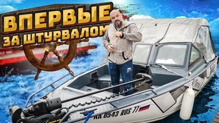 Катер Berkut с мотором Yamaha: повседневные чудеса судоходства #ЧУДОТЕХНИКИ №91