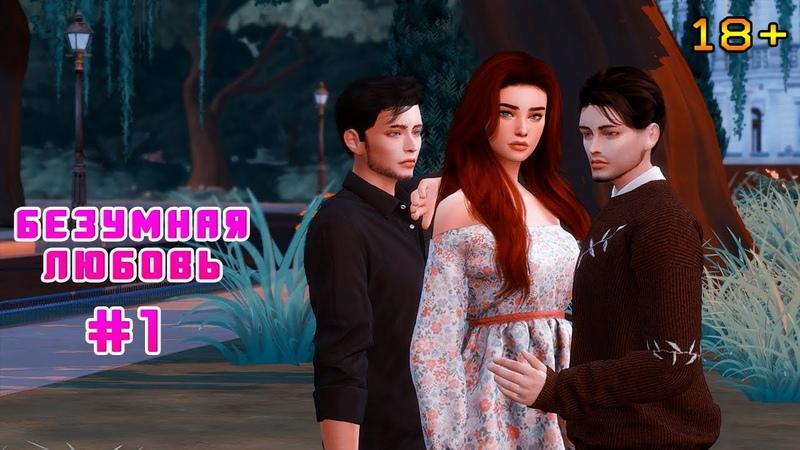 ◆ БЕЗУМНАЯ ЛЮБОВЬ ◆ Сериал The Sims 4 ◆ 1 Серия