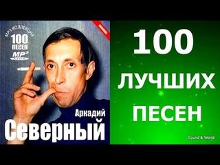 Аркадий Северный - 100 Лучших Песен.
