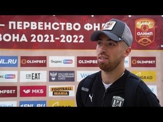 Алан Хабалов: «Мы не реализовали свои шансы, в то время как соперник использовал полумоменты»