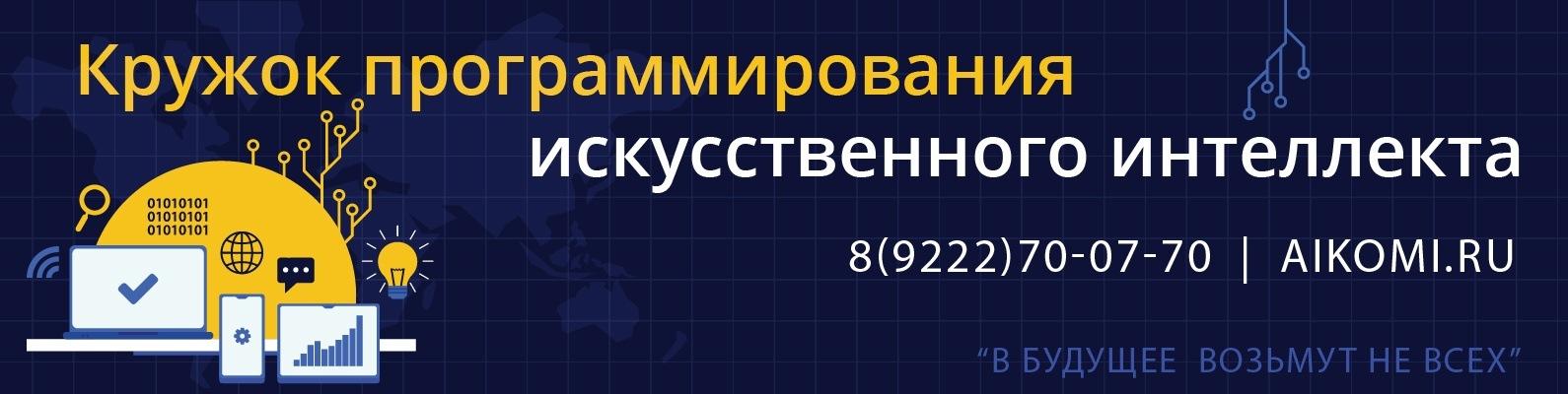 Кружок по искусственному интеллекту открывается в Сыктывкаре