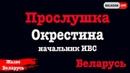 Окрестина прослушка | Лукашенко новое заявление