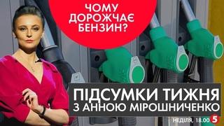 Чим колють українців / Борщ підкорив Америку / Чому злетіла ціна пальне | Підсумки тижня