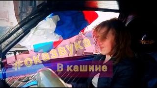 """ПОЕЗДКА В г. КАШИН от """" АВТОЗВУК БЕЖЕЦК """" или как это было #оказвука #автозвукбежецк"""