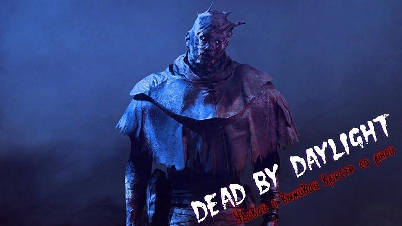 Dead By Daylight Выживай и убивай вместе со мной №4