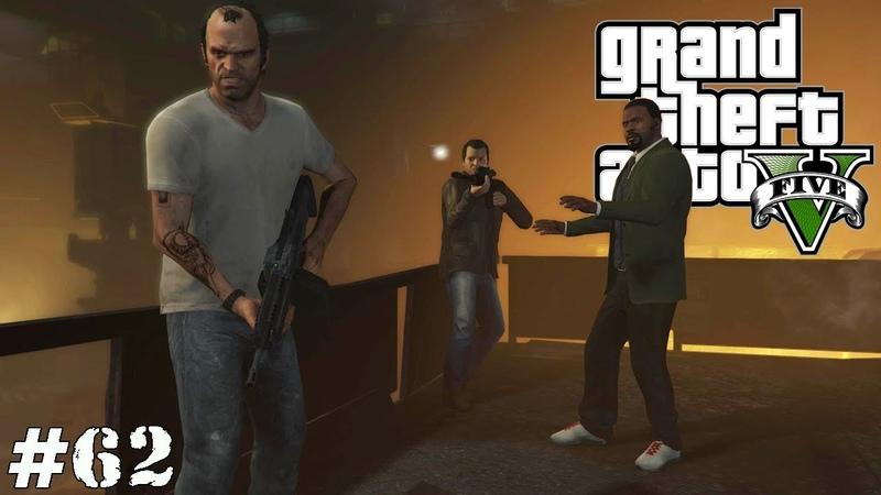 Grand Theft Auto V Прохождение ▪ Конец сюжета ▪ 62